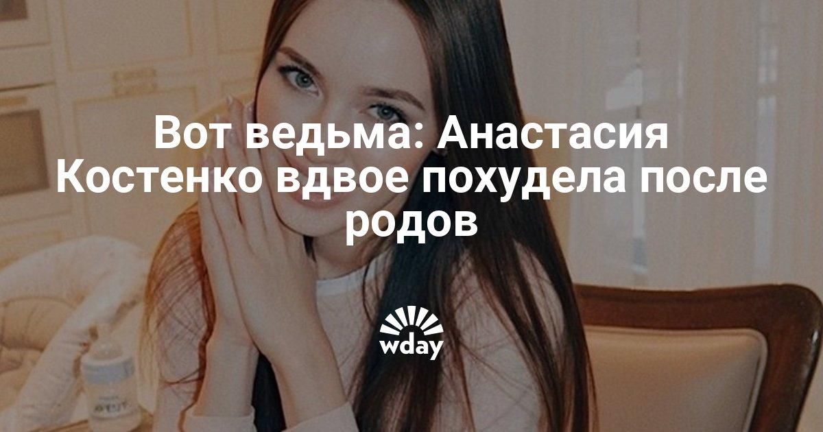 Анастасия Костенко после родов стала вдвое тоньше, чем была