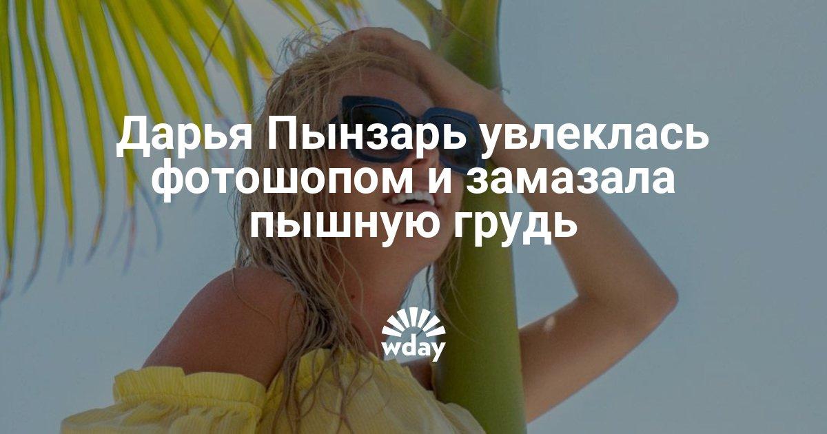 Дарья Пынзарь увлеклась фотошопом и замазала пышную грудь