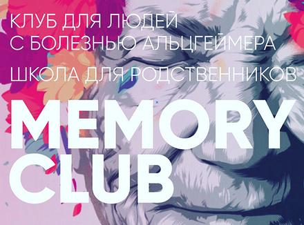 Клуб для людей с Альцгеймером и их родственников в Крылатском