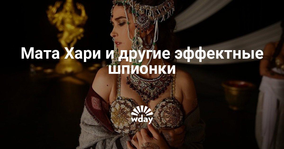 mata-hari-shpionka-ili-prostitutka
