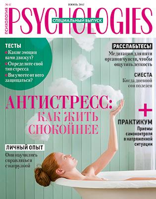 Журнал Psychologies номер 134
