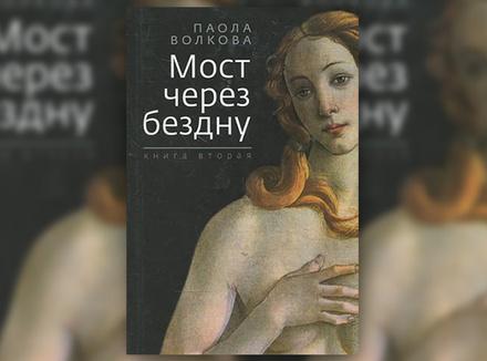 П. Волкова «Мост через бездну. Книга вторая»