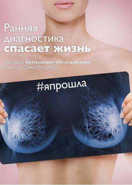 Петербурженок бесплатно проверят на рак груди