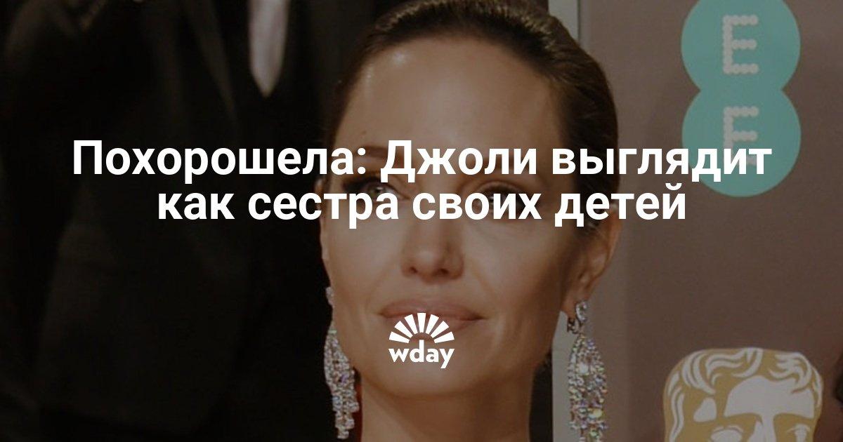 Похорошела: Джоли выглядит как сестра своих детей
