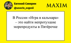 Лучшие шутки о том, как выглядела бы «Игра в кальмара» в России