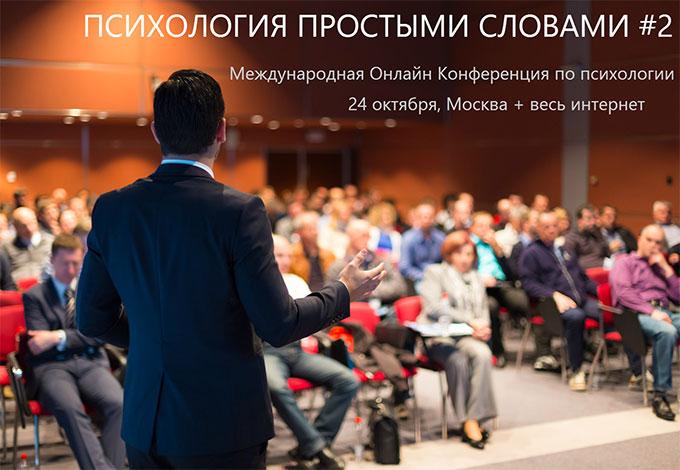Онлайн-конференция «Психология простыми словами»
