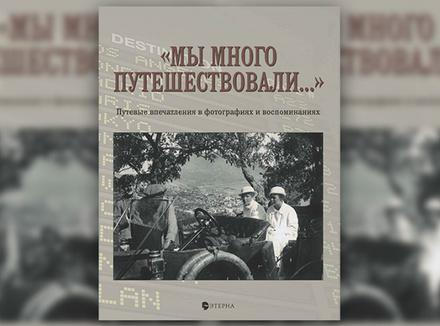 Е. Лаврентьева «Мы много путешествовали…»