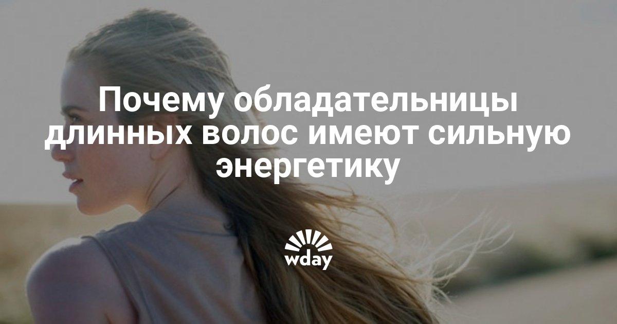 Почему обладательницы длинных волос имеют сильную энергетику