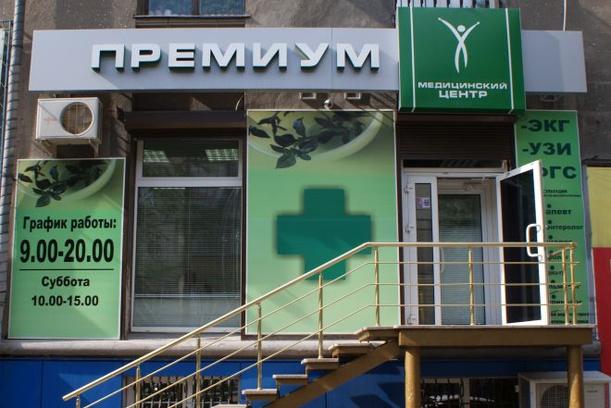 Поиск людей в больницах москвы онлайн