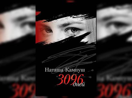 Н. Кампуш, Х. Гронемайер, К. Мильборн «Наташа Кампуш. 3096 дней»