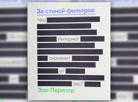 Э. Паризер «За стеной фильтров. Что Интернет скрывает от вас»