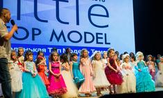 «Маленькая модель»: репортаж с модельного конкурса