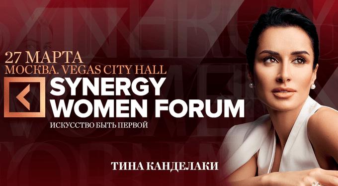 Synergy Women Forum соберет самых успешных женщин России