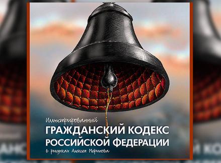 «Иллюстрированный Гражданский кодекс Российской Федерации в рисунках Алексея Меринова»