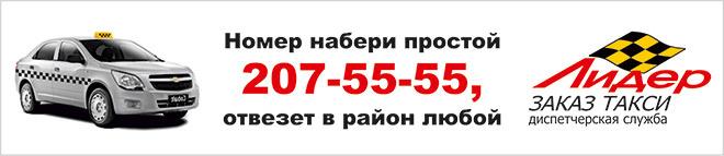 такси лидер, такси лидер ростов, номер такси, заказ такси лидер онлайн, заказ такси