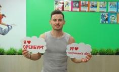 Ильшат: «Оренбург дает мне силы»