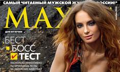 Актриса Мария Лисовая в ноябрьском номере MAXIM!