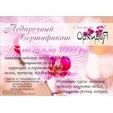 """Сертификаты в салон красоты """"Орхидея"""""""