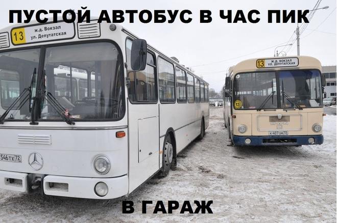Тюмень городские автобусы