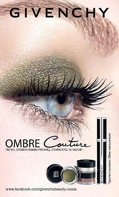Водостойкие кремовые тени Givenchy Ombre Couture