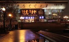 В Москве открывается музыкальной театр «Россия»