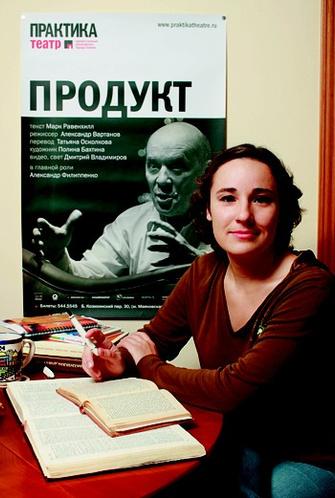 Мария Филиппенко, 32 года, преподаватель латинского языка«Фамилия за тебя ничего не сделает»