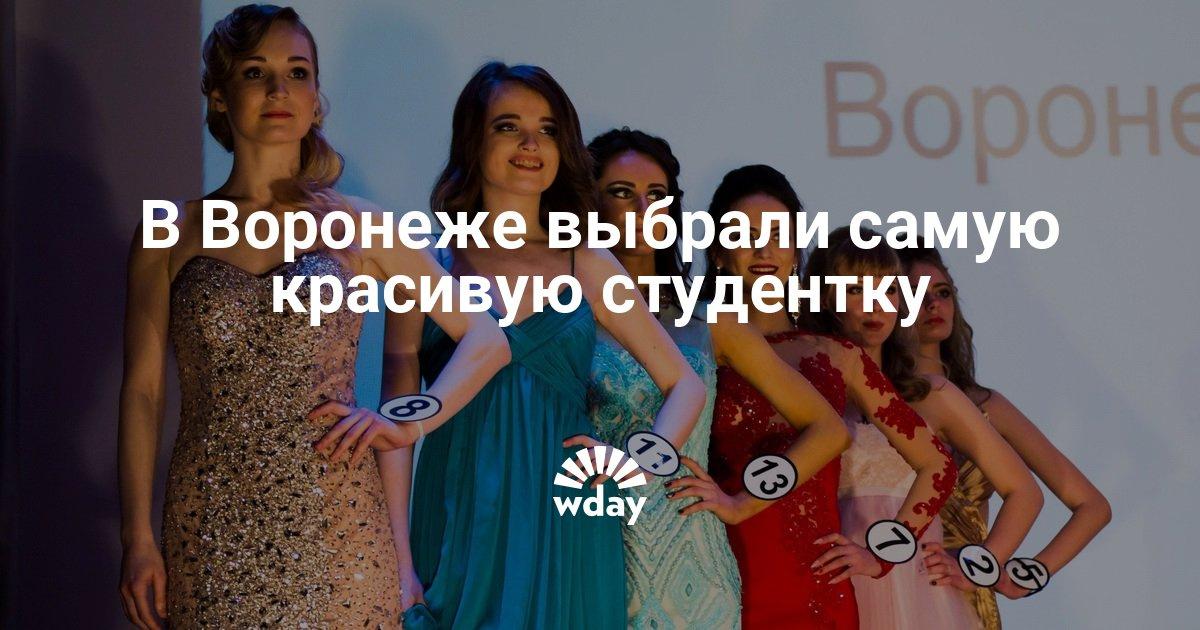 Воронежские студентки фото
