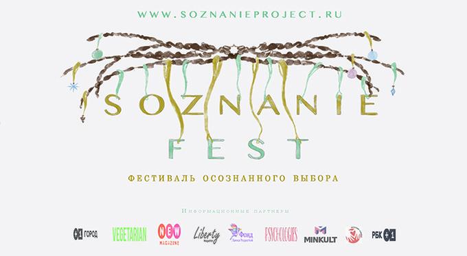 Фестиваль осознанного выбора #SoznanieFest