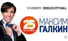 Выиграй билеты на концерт Максима Галкина в Crocus City Hall