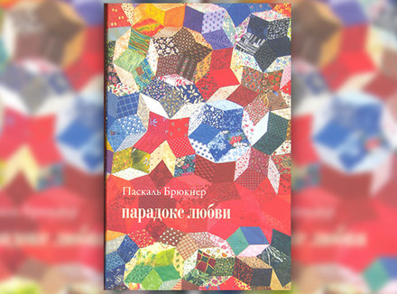 Паскаль Брюкнер «Парадокс любви»