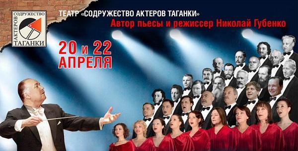 «Концерт по случаю конца света»