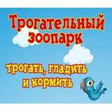 Пригласительный билет в «Трогательный зоопарк»