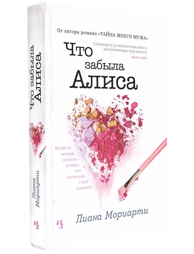 Книга «Что забыла Алиса» Лианы Мориарти