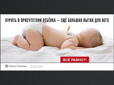 Антитабачная реклама
