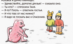 таня сережа плоть усмиряли сети гуляет детский православный