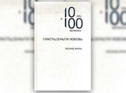 Л. Кроль «10 лиц в 100 зеркалах. ВластьДеньгиЛюбовь»