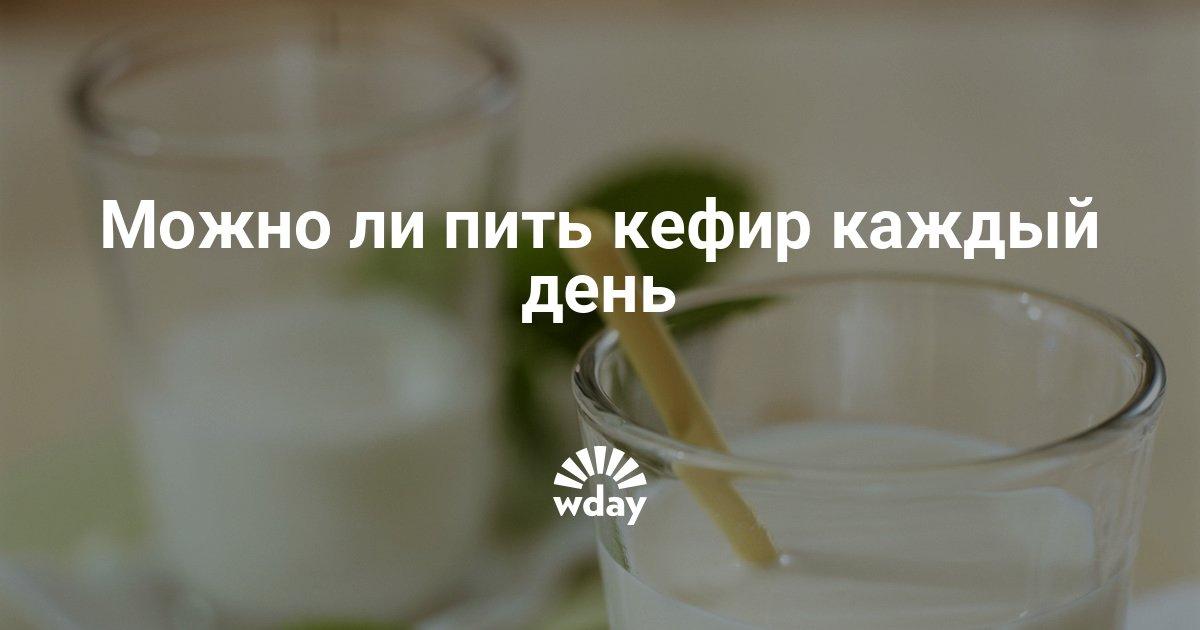 можно ли пить кефир при аллергии а