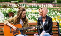 Ольга Бузова и Клава Кока спели гимн всех влюбленных