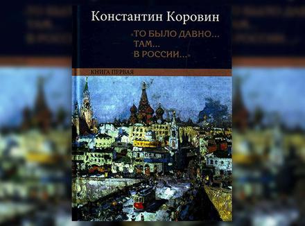 Константин Коровин «То было давно… там… в России…»