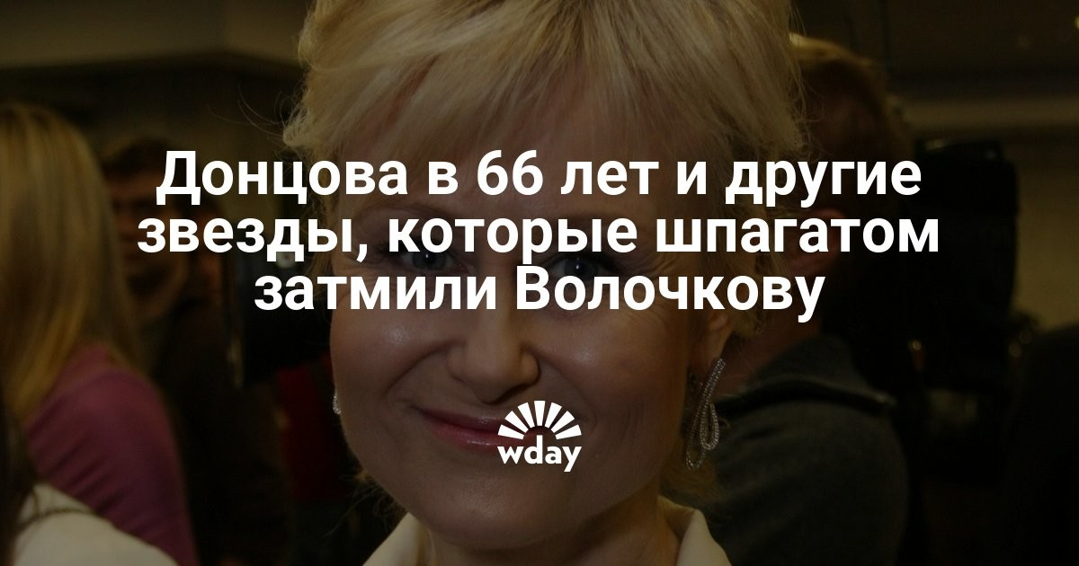 Донцова в 66 лет и другие звезды, которые шпагатом затмили Волочкову