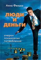 «Люди и деньги. Очерки психологии потребления» Анна Фенько