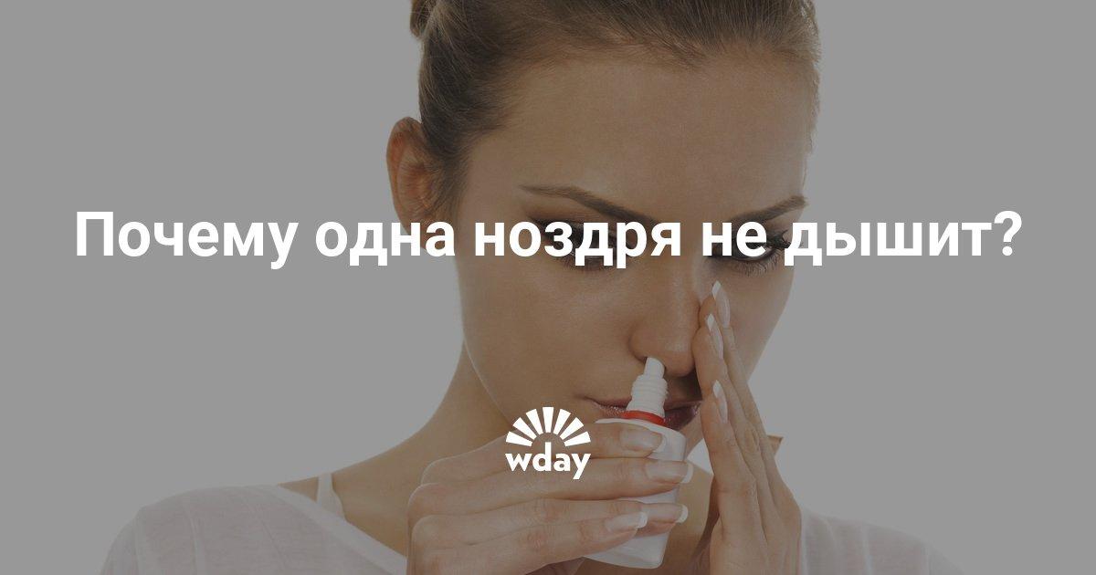 Если нос не дышит что сделать в домашних условиях