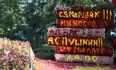 «Флора-2014» снова расцвела в Омске!