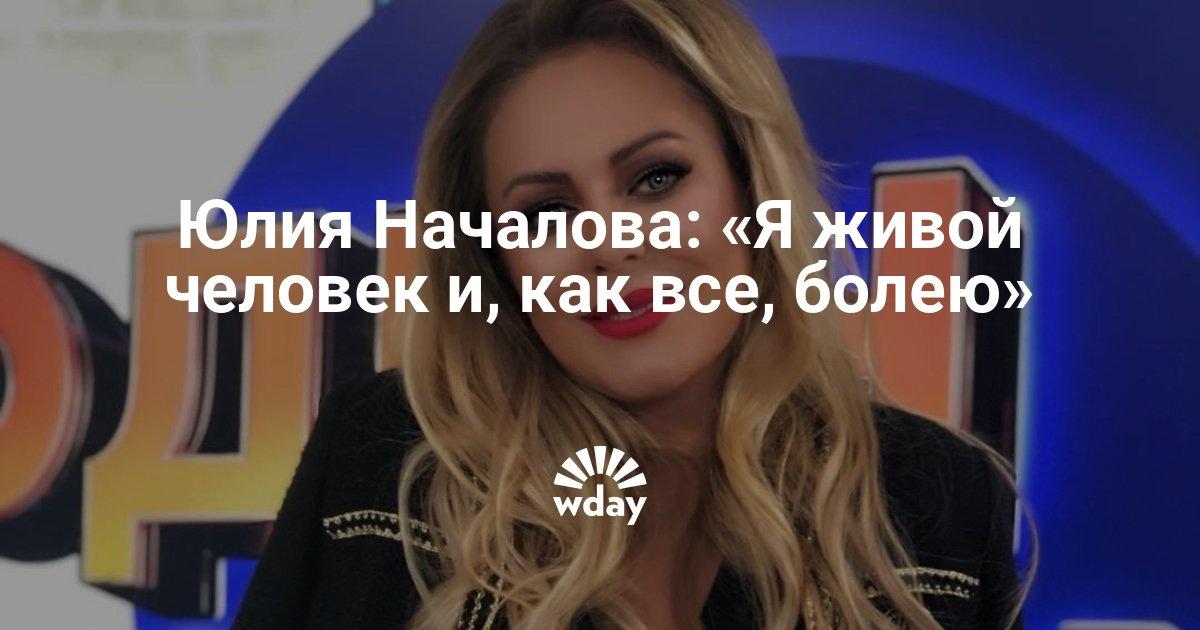 Юлия Началова: «Я живой человек и, как все, болею»