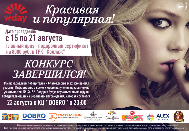 шоу Холостяк, кастинг шоу Холостяк в Пензе, конкурс Пенза, красивая и популярная в Пензе