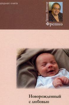 Г. Х. Фрешко «Новорожденный с любовью: руководство для современных родителей»