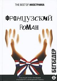 Фредерик Бегбедер «Французский роман», Иностранка,210 с.