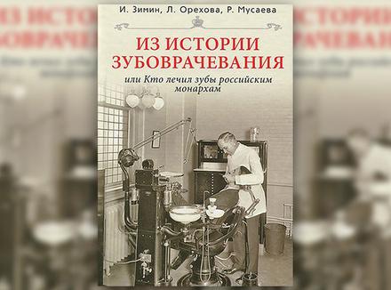 И. Зимин, Л. Орехова, Р. Мусаева «Из истории зубоврачевания»
