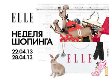 «Недели шопинга с ELLE»