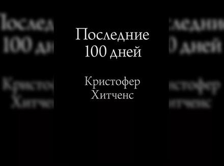 К. Хитченс «Последние 100 дней»
